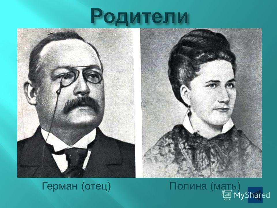 Герман (отец)Полина (мать)