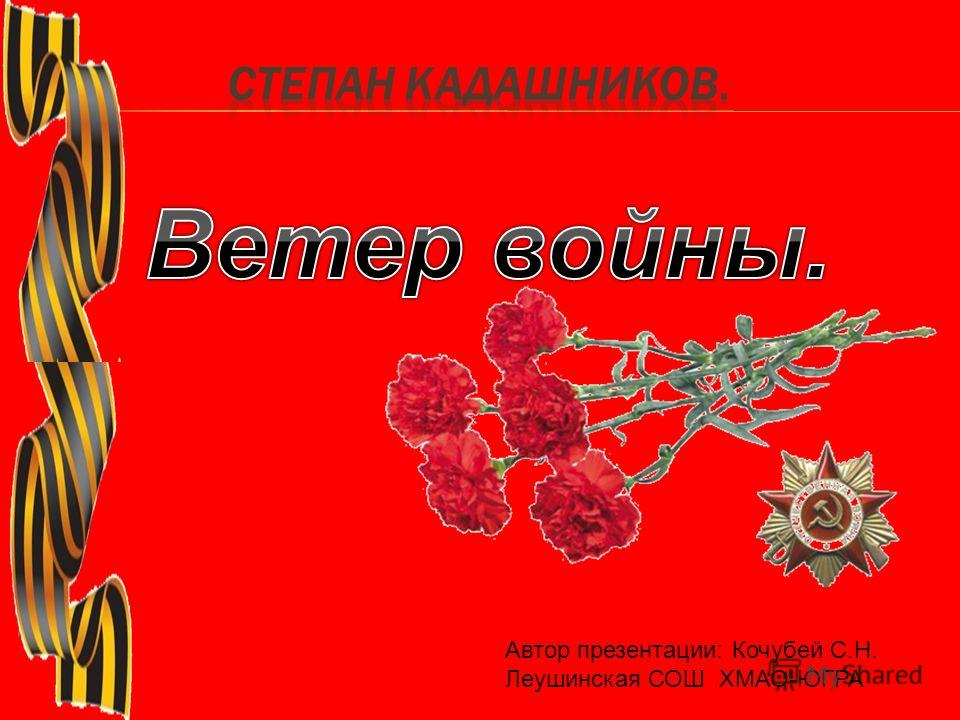 Автор презентации: Кочубей С.Н. Леушинская СОШ ХМАО-ЮГРА