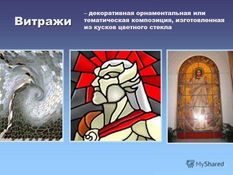 11 Витражи – декоративная орнаментальная или тематическая композиция, изготовленная из кусков цветного стекла