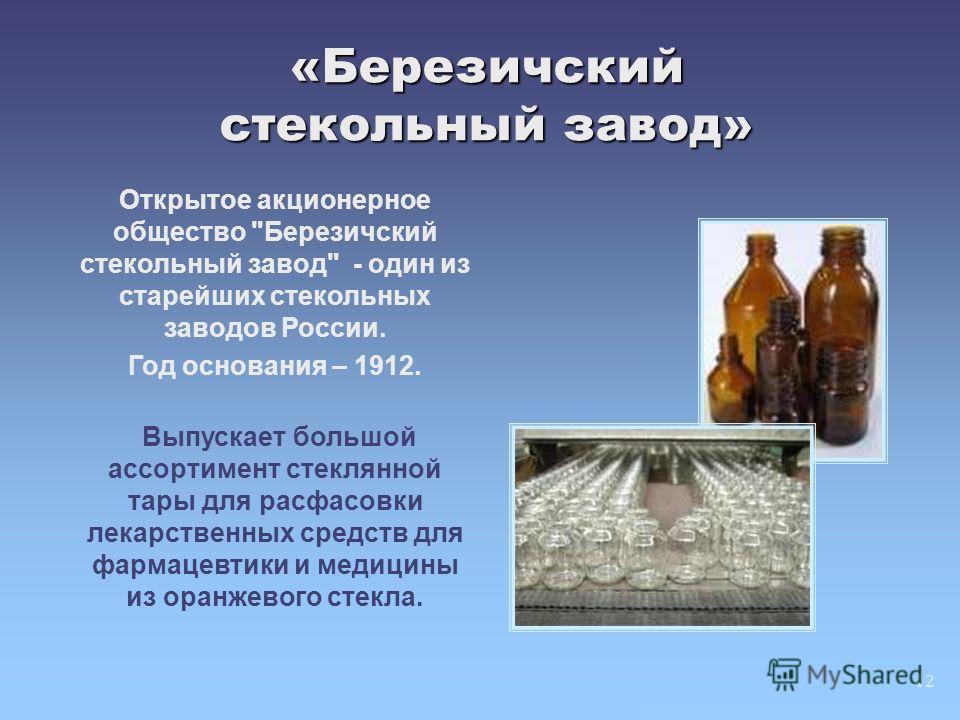12 «Березичский стекольный завод» Открытое акционерное общество