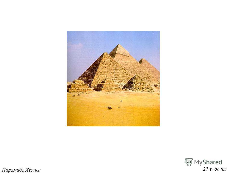 Семь чудес античности
