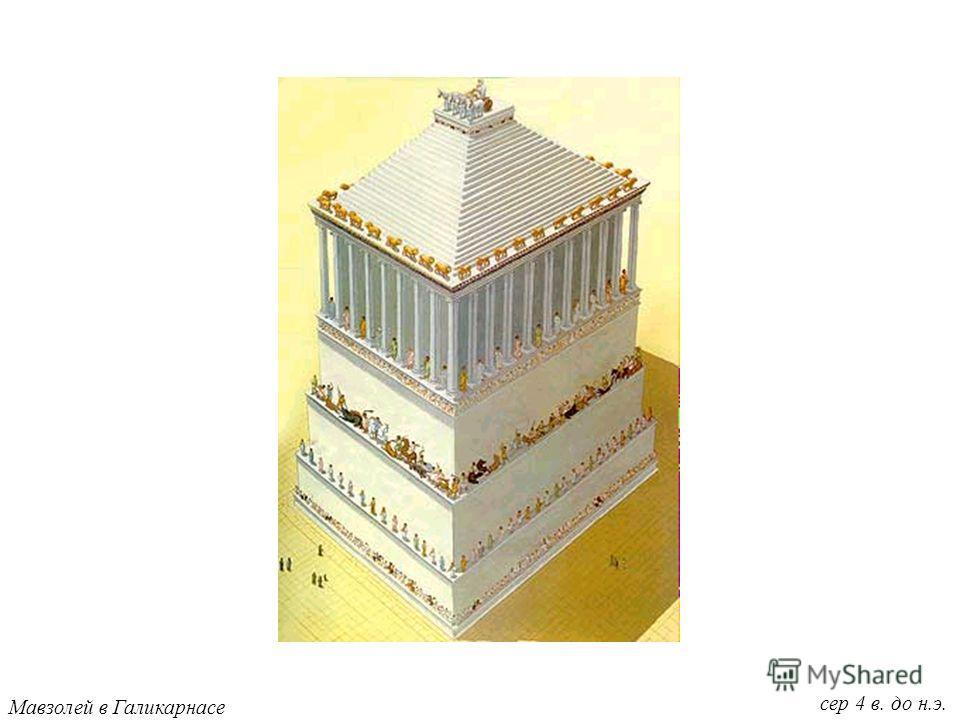 Храм Артемиды в Эфесе ок.550 до н.э.