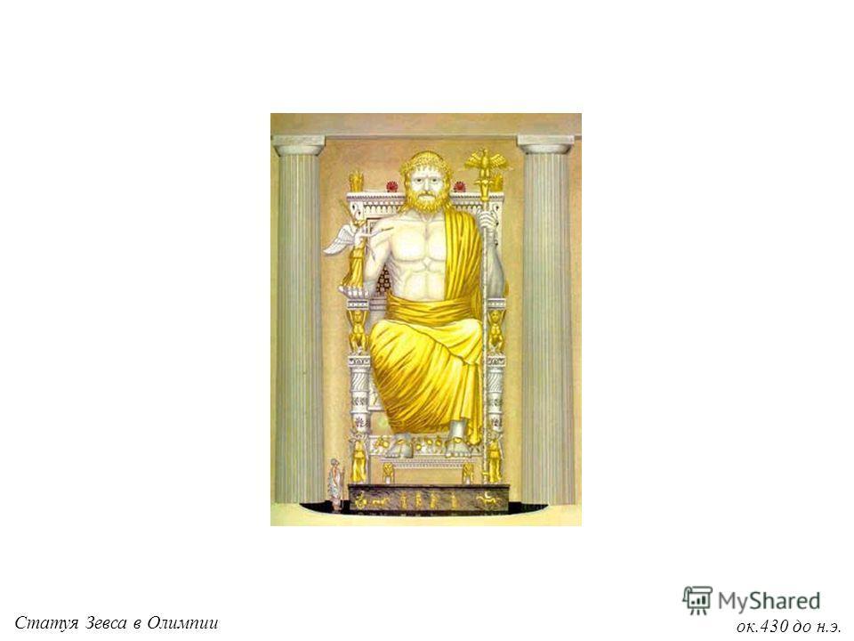 Мавзолей в Галикарнасе сер 4 в. до н.э.