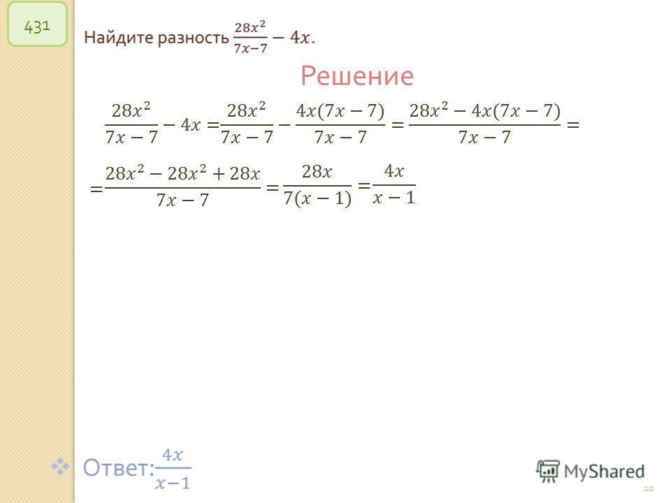 10 431 Решение