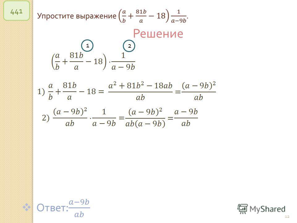 © Рыжова С. А. 12 441 Решение 1 2