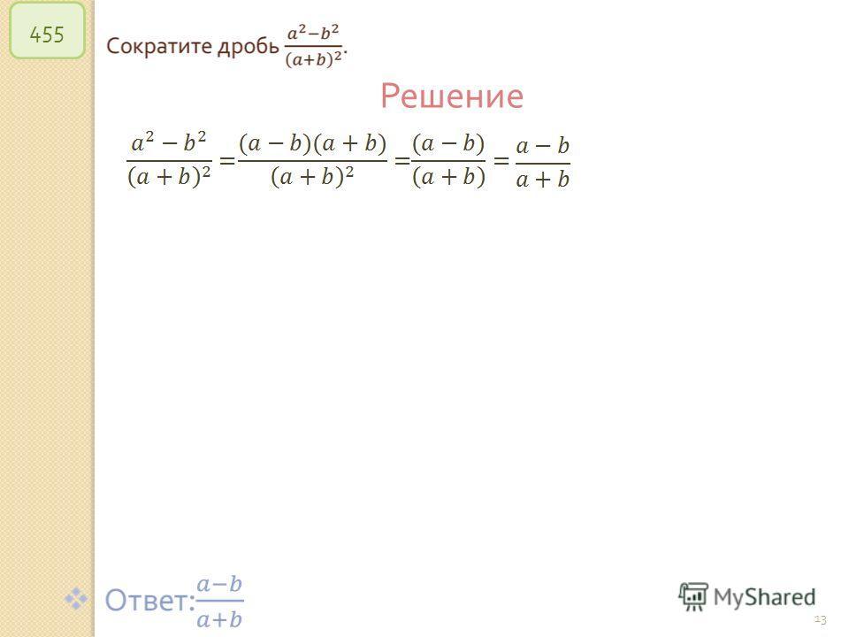 13 455 Решение