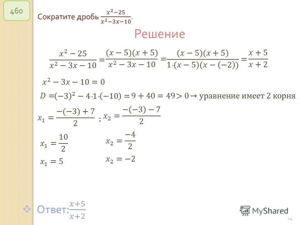 © Рыжова С. А. 14 460 Решение ;
