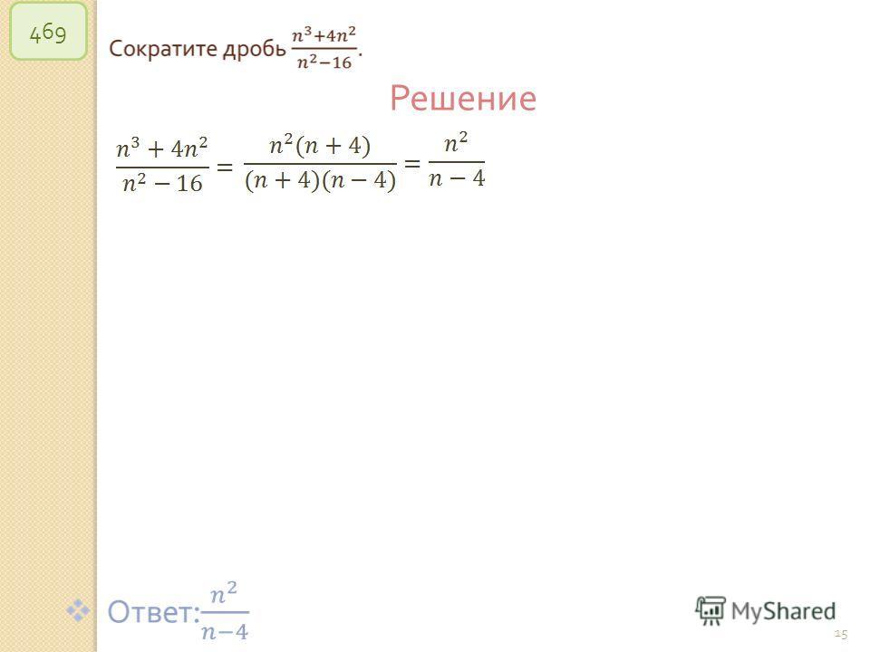 © Рыжова С. А. 15 469 Решение