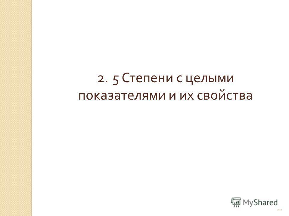 © Рыжова С. А. 20 2. 5 Степени с целыми показателями и их свойства