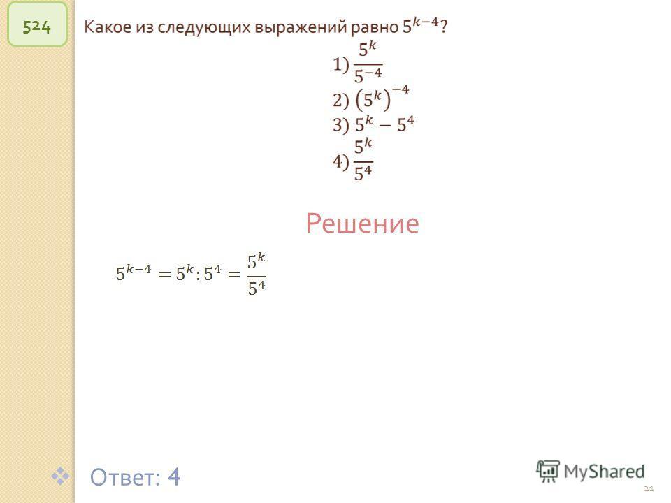 © Рыжова С. А. 21 524 Решение Ответ : 4