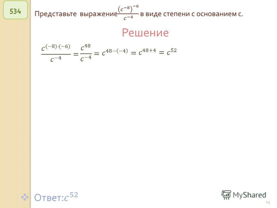 © Рыжова С. А. 23 534 Решение