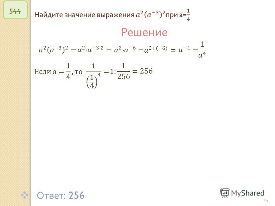 © Рыжова С. А. 24 544 Решение Ответ : 256