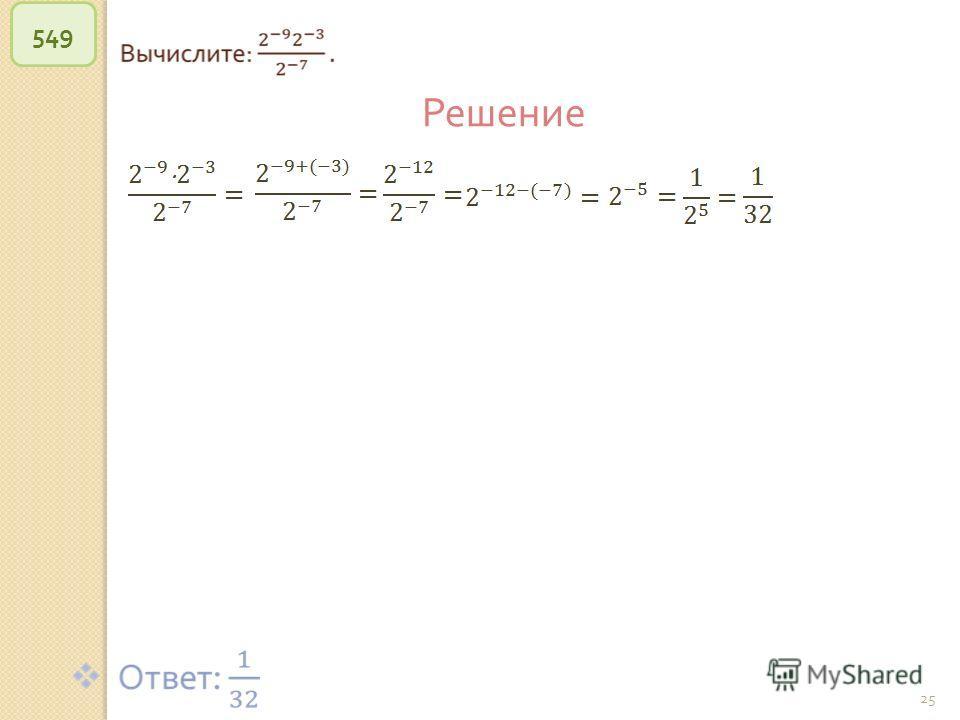 © Рыжова С. А. 25 549 Решение