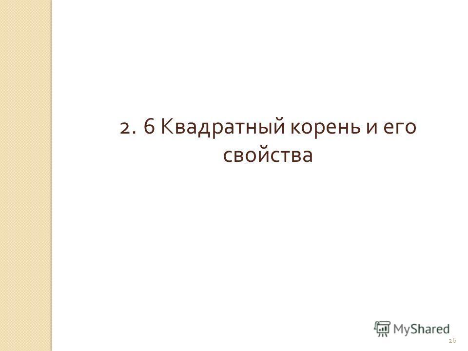 © Рыжова С. А. 26 2. 6 Квадратный корень и его свойства