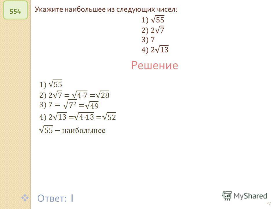 © Рыжова С. А. 27 554 Решение Ответ : 1