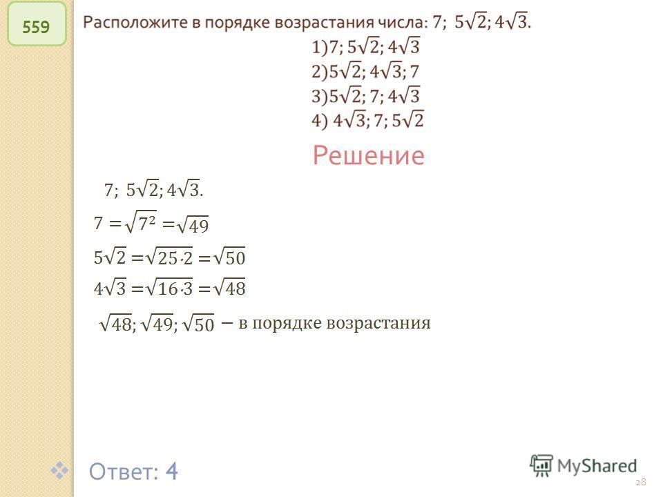 © Рыжова С. А. 28 559 Решение Ответ : 4