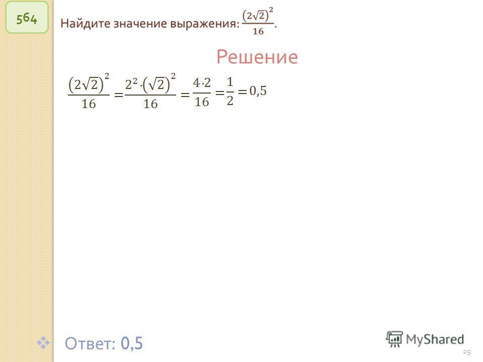 © Рыжова С. А. 29 564 Решение Ответ : 0,5