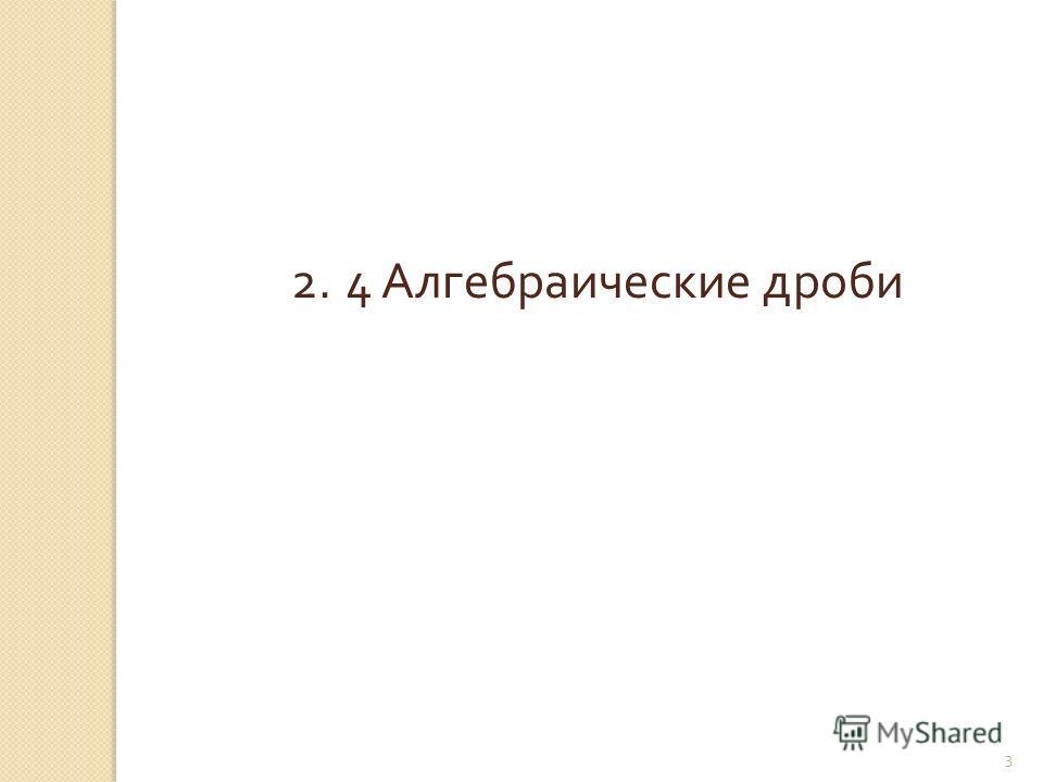© Рыжова С. А. 3 2. 4 Алгебраические дроби