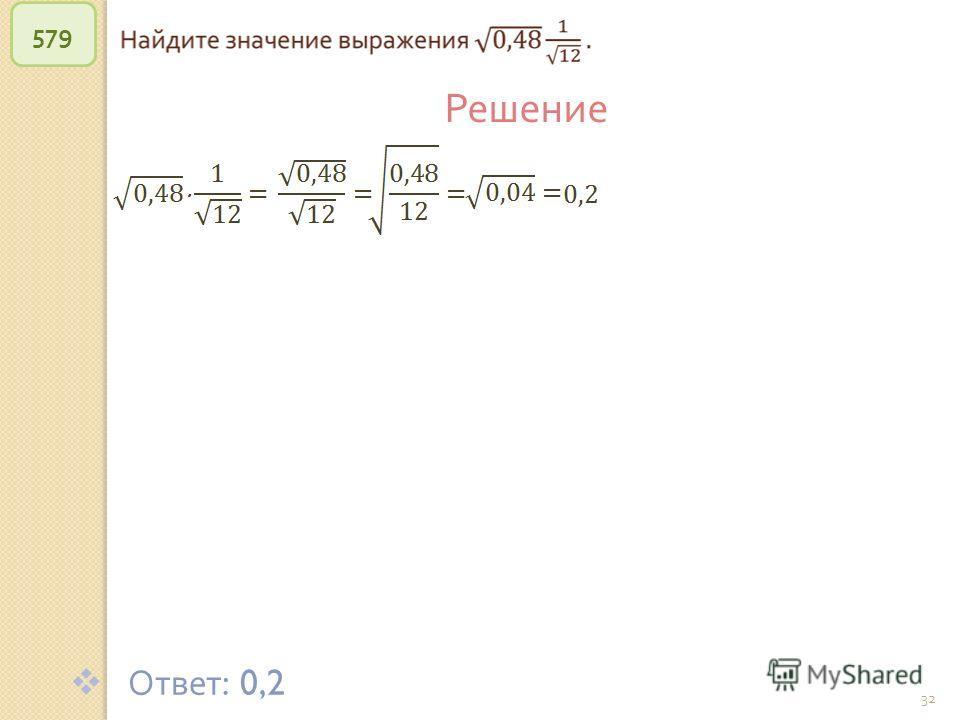 © Рыжова С. А. 32 579 Решение Ответ : 0,2
