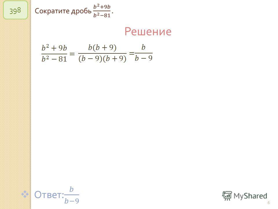 © Рыжова С. А. 6 398 Решение