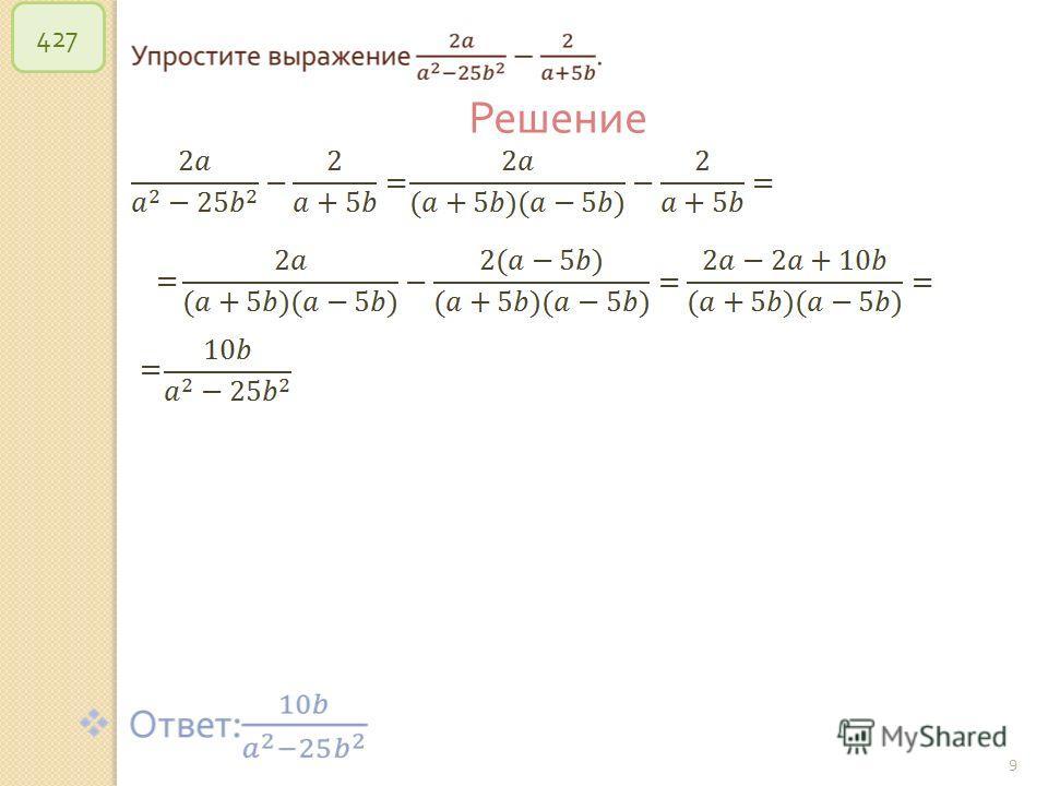 © Рыжова С. А. 9 427 Решение