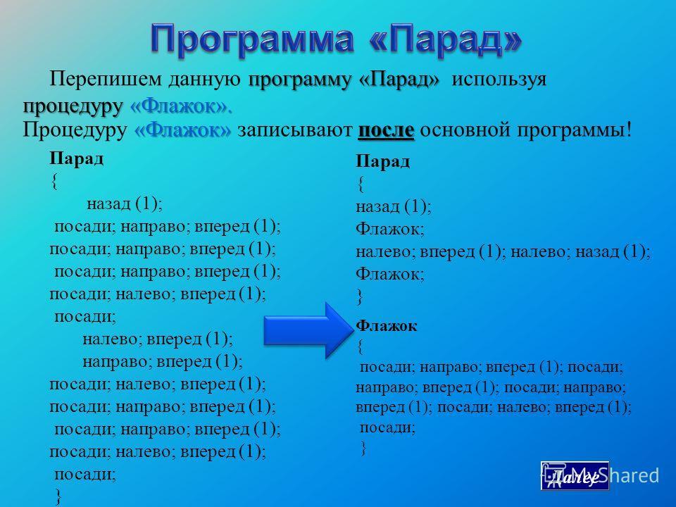 Парад { назад (1); посади ; направо ; вперед (1); посади ; направо ; вперед (1); посади ; направо ; вперед (1); посади ; налево ; вперед (1); посади ; налево ; вперед (1); направо ; вперед (1); посади ; налево ; вперед (1); посади ; направо ; вперед
