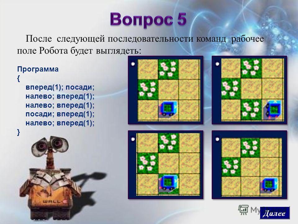 Программа { вперед(1); посади; налево; вперед(1); посади; вперед(1); налево; вперед(1); }