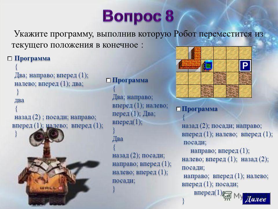 Программа { Два; направо; вперед (1); налево; вперед (1); два; } два { назад (2) ; посади; направо; вперед (1); налево; вперед (1); } Программа { Два; направо; вперед (1); налево; вперед (1); два; } два { назад (2) ; посади; направо; вперед (1); нале