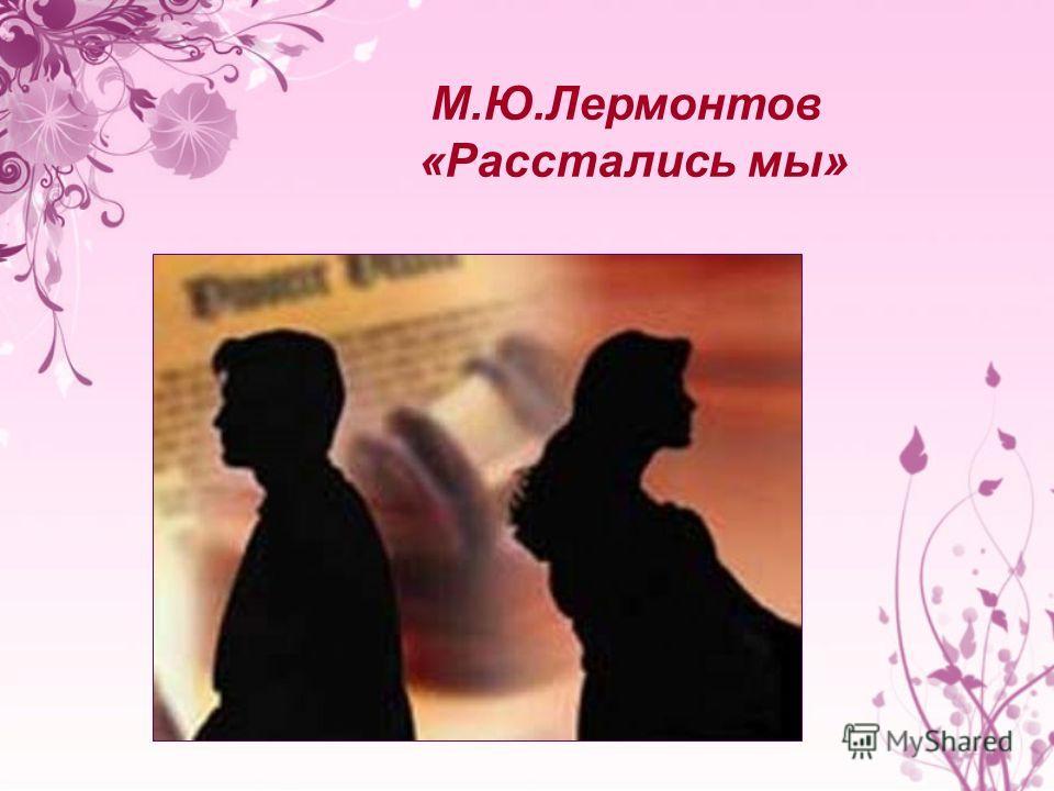 М.Ю.Лермонтов «Расстались мы»
