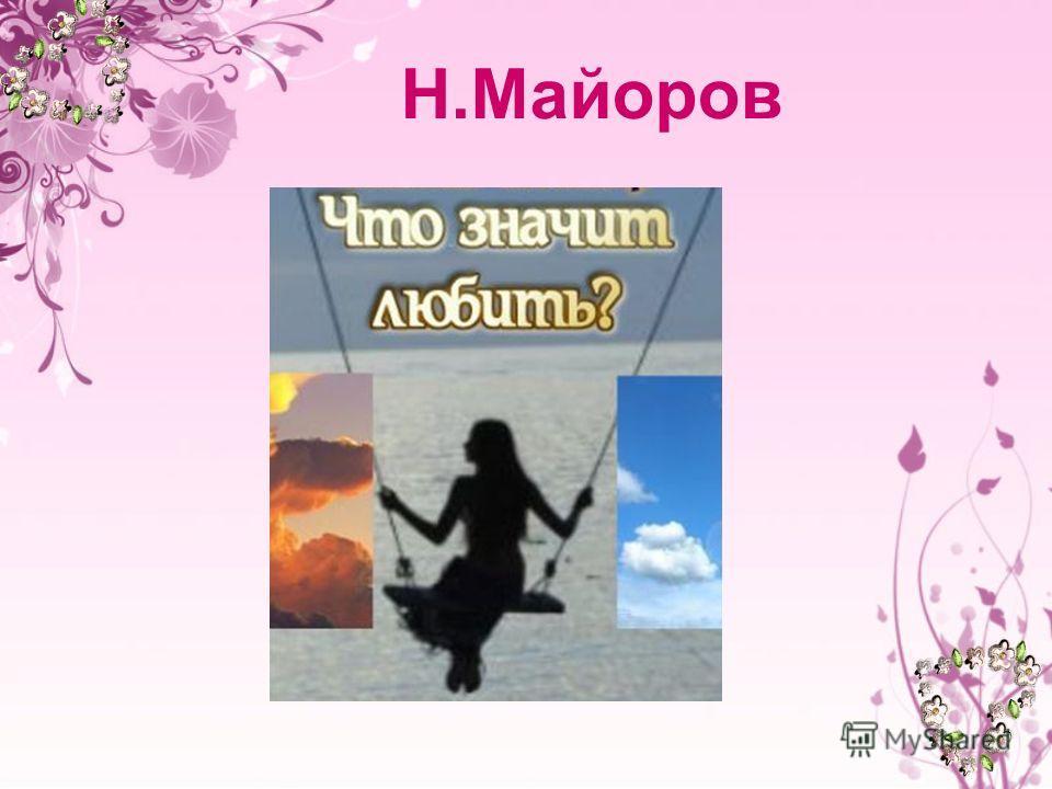Н.Майоров