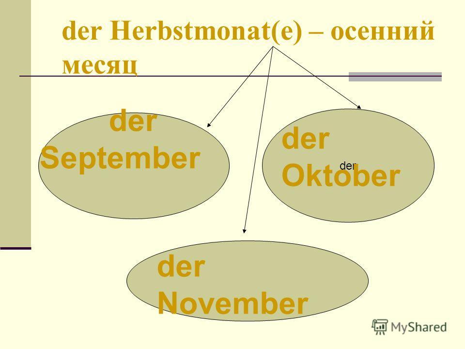 der Herbstmonat(e) – осенний месяц der September der Oktober der November