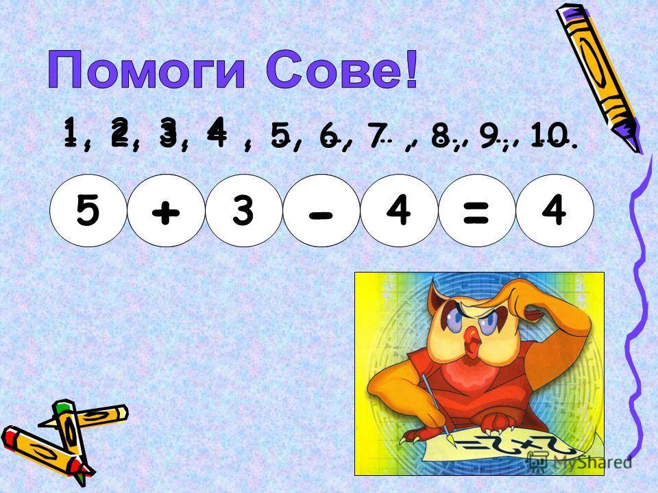 1, 2, 3, 4, …, …, …, …, …, …. 1, 2, 3, 4, 5, 6, 7, 8, 9, 10. 5?3?4 = 4 +-