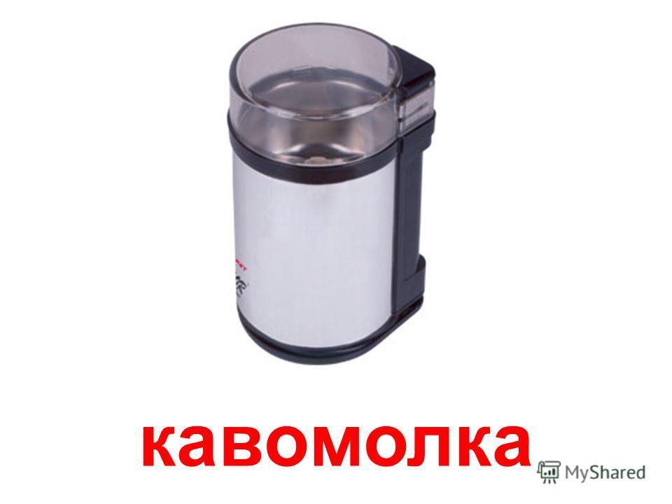 соковижималка