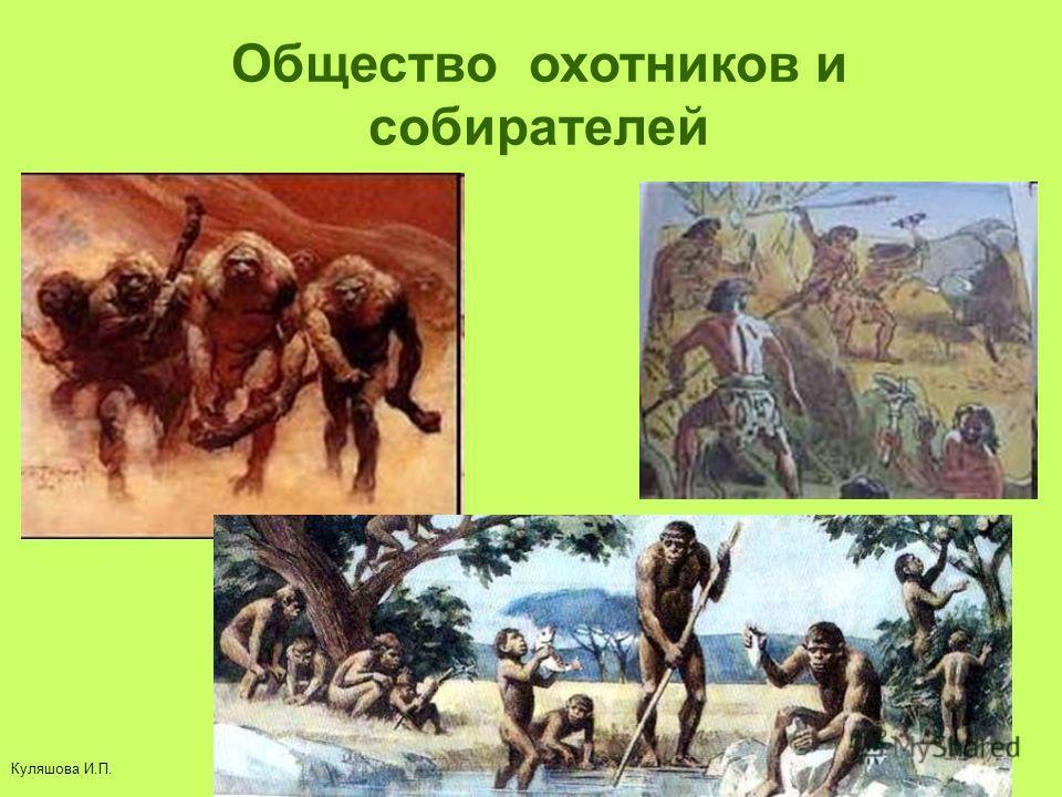 Куляшова И.П. Общество охотников и собирателей