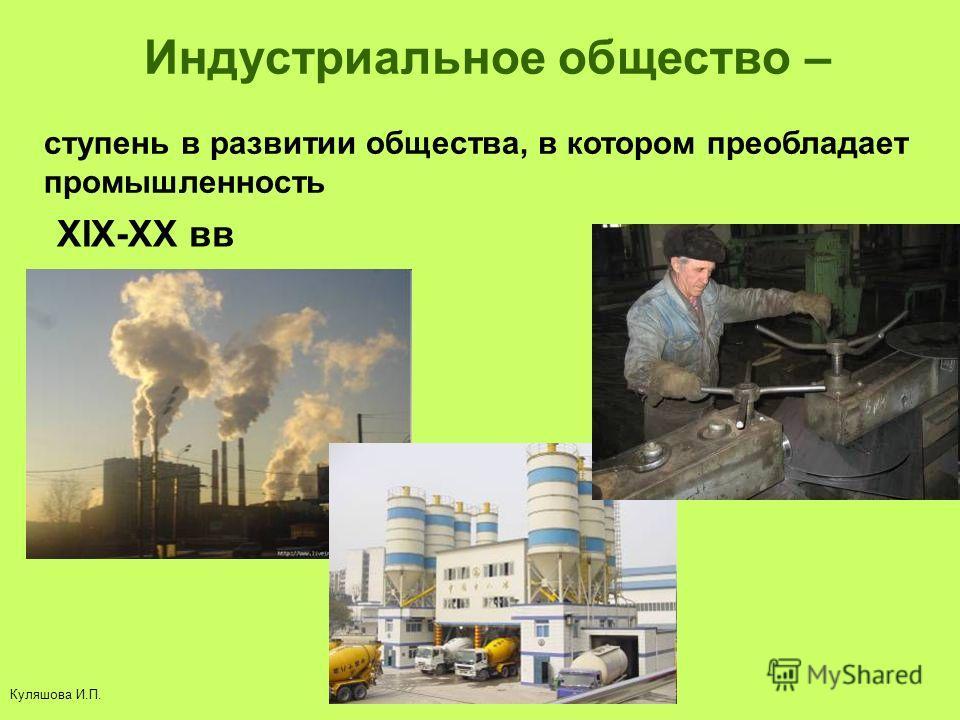 Куляшова И.П. Индустриальное общество – ступень в развитии общества, в котором преобладает промышленность XIX-XX вв