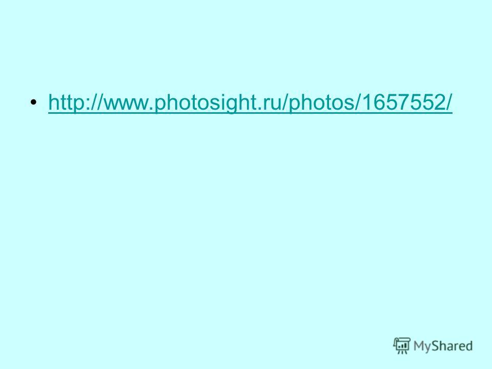 http://www.photosight.ru/photos/1657552/