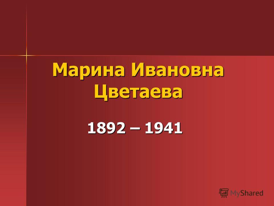 Марина Ивановна Цветаева 1892 – 1941