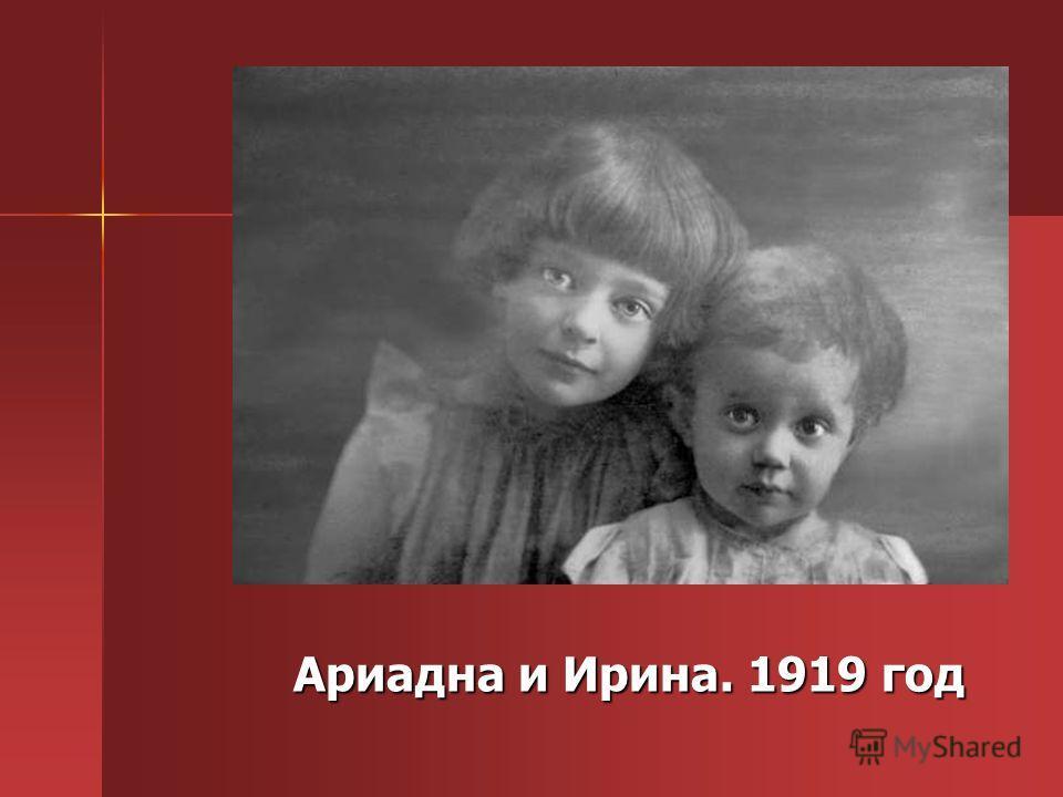 Ариадна и Ирина. 1919 год