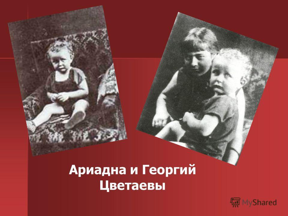 Ариадна и Георгий Цветаевы