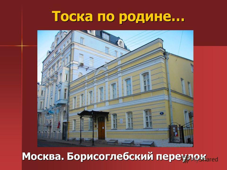 Тоска по родине… Москва. Борисоглебский переулок