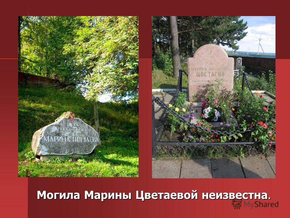 Могила Марины Цветаевой неизвестна.