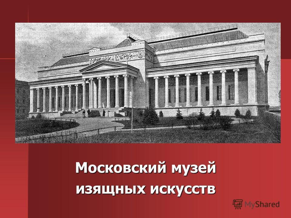 Московский музей изящных искусств