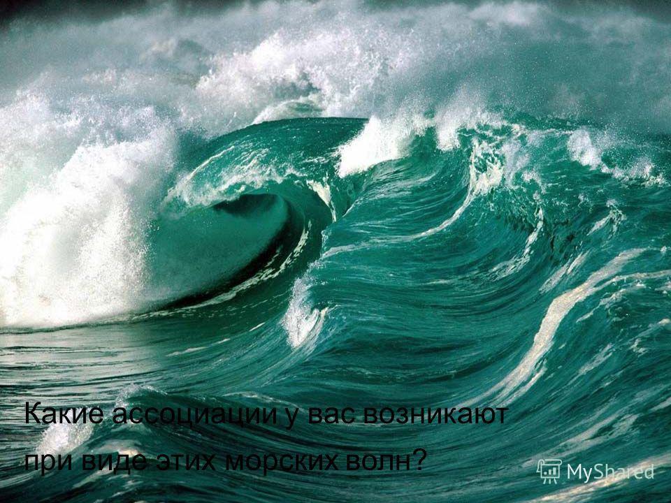 Какие ассоциации у вас возникают при виде этих морских волн?