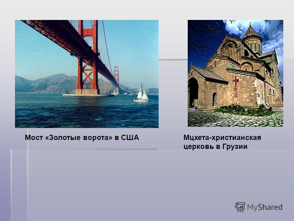 Мост «Золотые ворота» в СШАМцхета-христианская церковь в Грузии