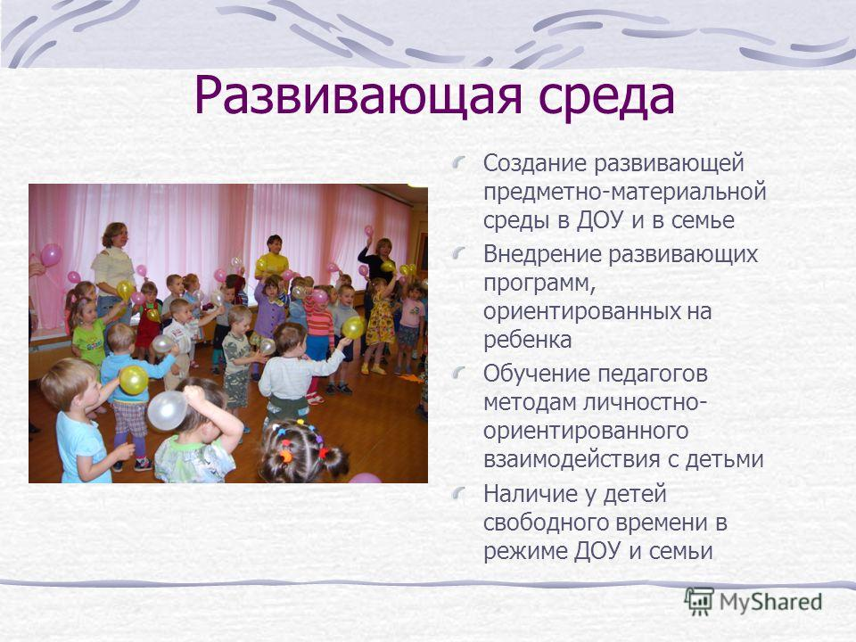 Создание условий для развития одаренности Условия Развивающая среда Заинтересованность родителей в развитии ребенка Активность ребенка и возможность выбора