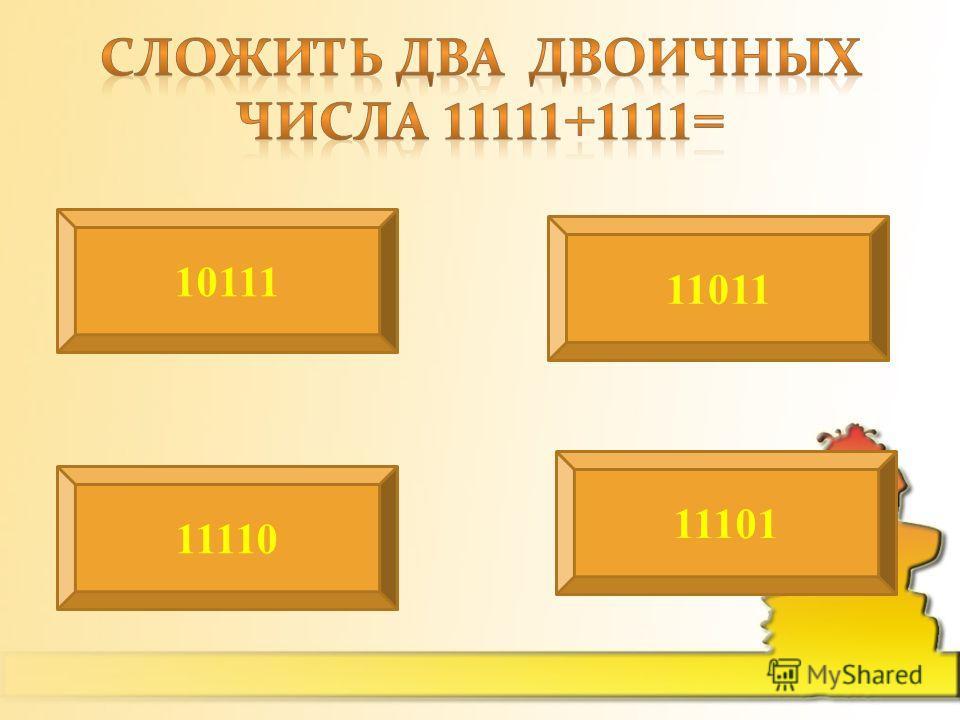 10111 11011 11110 11101