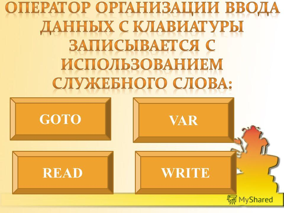 GOTO VAR READWRITE