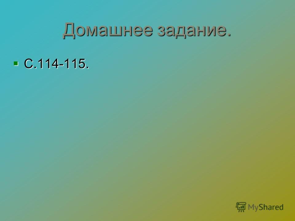 Домашнее задание. С.114-115. С.114-115.