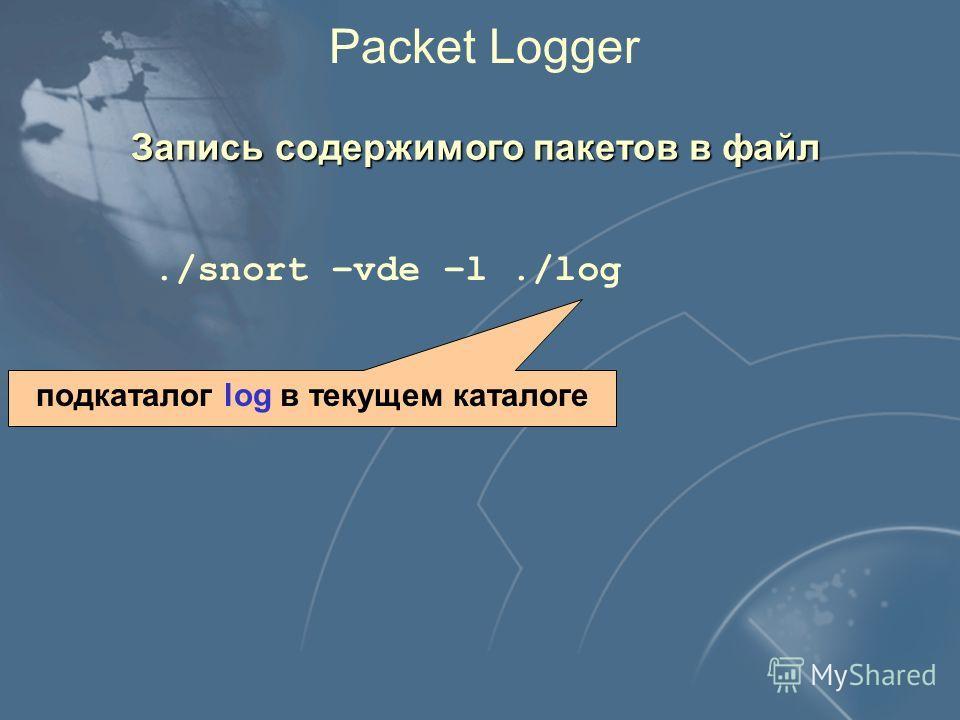 Sniffer Mode Вывод на экран содержимого пакетов EthernetIP TCP UDP ICMP Данные./snort -v./snort -vd./snort -vde IP TCP UDP ICMP Данные IP TCP UDP ICMP