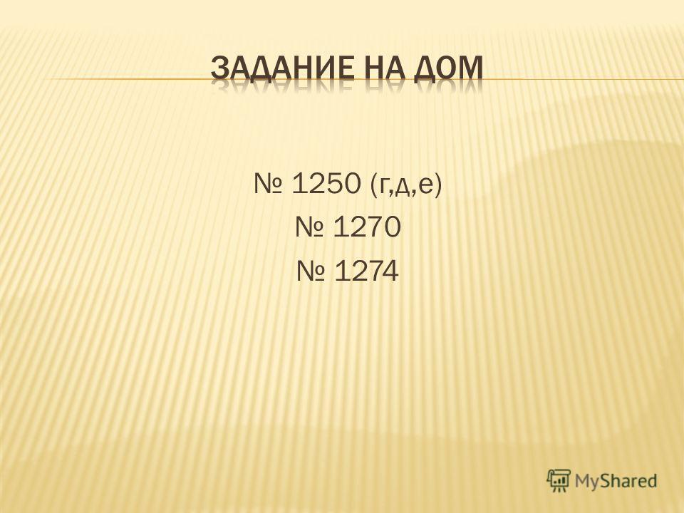 1250 (г,д,е) 1270 1274